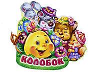 Книга для детей «Колобок», М18950Р, фото