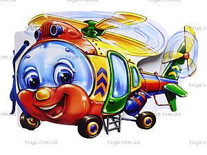 Детская книга «Вертолет», М333015У