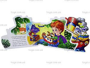 Детская книга «Пароходик», М333016У, фото