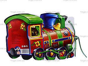 Детская книга «Поезд», М333010У, купить