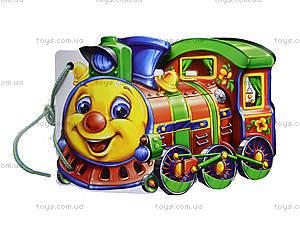 Детская книга «Поезд», М333010У