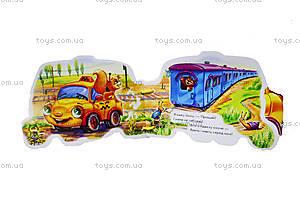 Детская книга «Такси», М333012У, фото