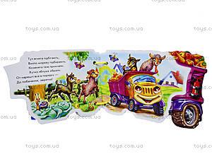 Книга для детей «Грузовик», М333009У, фото