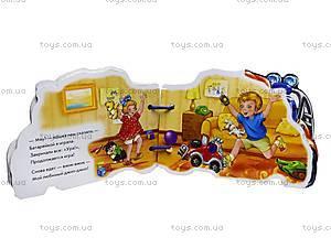 Детская книга «Веселые машинки», М333006Р, фото