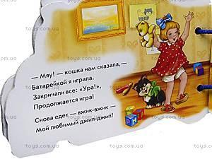 Детская книга «Веселые машинки», М333006Р, отзывы
