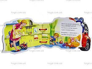 Книга-машинка «Джип», М333014У, фото
