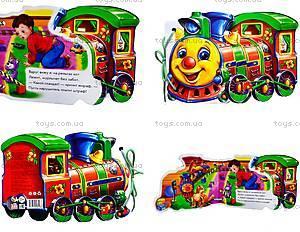Книга-машинка «Поезд», М333002Р