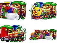 Книга-машинка «Поезд», М333002Р, фото