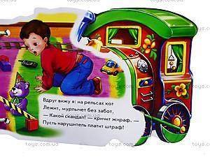 Книга-машинка «Поезд», М333002Р, отзывы
