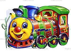 Книга-машинка «Поезд», М333002Р, цена