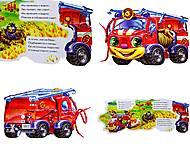 Книга-машинка «Пожарная машина», М333005Р
