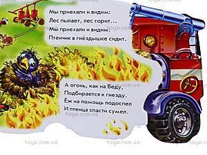 Книга-машинка «Пожарная машина», М333005Р, цена