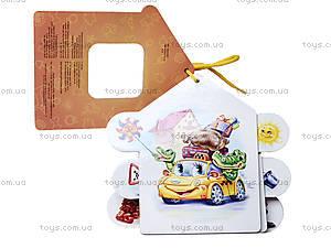 Книжка-домик «В гараже», А379008У, купить