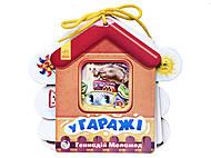 Книжка-домик «В гараже», А379008У