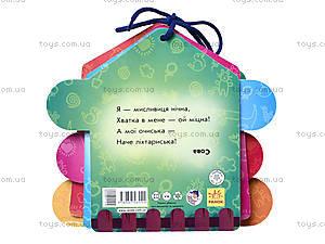 Книжка-домик «В лесу», А379005У, купить