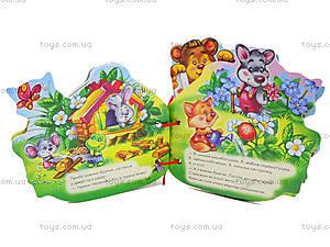 Детская книга «Теремок», М295003У, купить