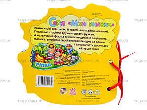 Детская книга «Теремок», М295003У, фото