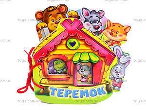 Детская книга «Теремок», М295003У, цена