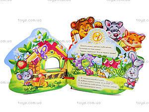 Детская книга «Теремок», М295003У, игрушки