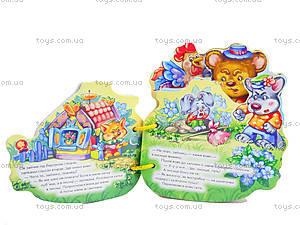 Детская книга «Зайчина избушка», М18991У, купить
