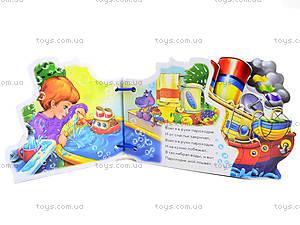 Книга для малышей «Пароходик», М333008Р, купить
