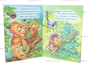 Мягкие пазлы «Наш мир: наш лес», русские, 4769, цена