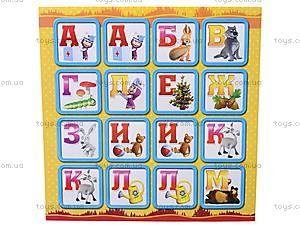 Магнитная Азбука «Маша и Медведь», 4203а, купить