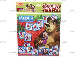 Магнитная Азбука «Маша и Медведь», 4203а