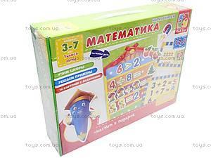 Математика с магнитной доской, VT1502-05, фото