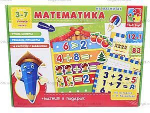 Математика с магнитной доской, VT1502-05, цена