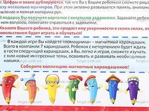 Математика с магнитной доской, VT1502-05, детские игрушки