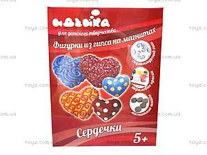 Магнитные фигурки из гипса «Сердечки», 94113