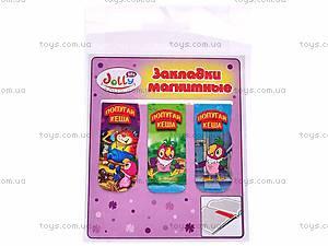 Магнитные закладки , MZ, магазин игрушек