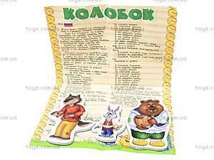 Магнитный театр «Колобок», VT1504-07VT3206-09, отзывы