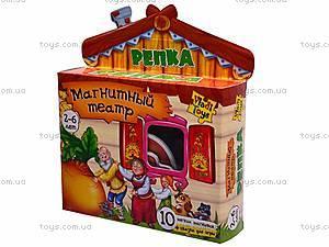 Магнитный театр «Репка», VT3206-07, игрушки