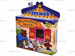 Магнитный театр «Теремок», VT3206-08, цена