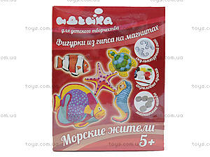 Магниты из гипса «Морские жители», 94109, цена