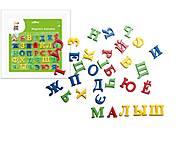 Магнитная азбука для детей, HS017K, фото