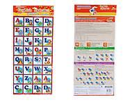 Магнитная азбука для детей English, 4204, отзывы