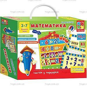 Математика с магнитной доской, VT1502-05