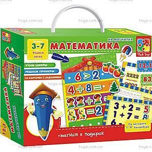 Математика с магнитной доской, VT1502-05, детский