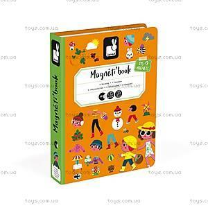 Магнитная книга Janod «4 сезона», J02721, купить