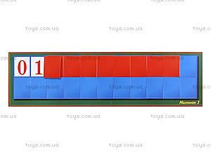Магнитная лента «Цифры и числа», 156116107069У, игрушки