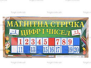 Магнитная лента «Цифры и числа», 156116107069У