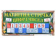Магнитная лента «Цифры и числа», 156116107069У, отзывы