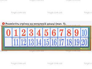 Магнитная лента «Цифры и числа», 156116107069У, toys.com.ua