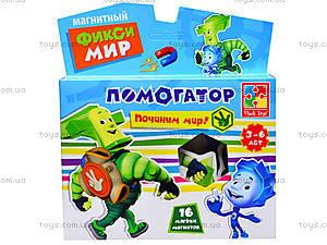 Магнитная игра с Фиксиками «Помогатор», VT3102-01, игрушки