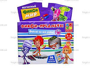 Магнитная игра «Фикси-предметы», VT3102-02, игрушки