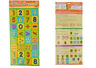 Магнитные цифры для детей, 4201, отзывы