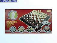 Магнитный шахматный набор, 9862A, фото